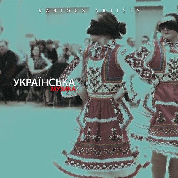 Альбом: Українська Музика