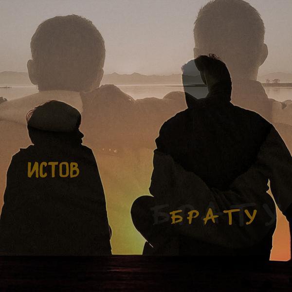 Альбом: Брату