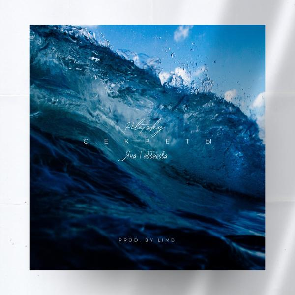 Альбом: Секреты (Prod. by LIMB)