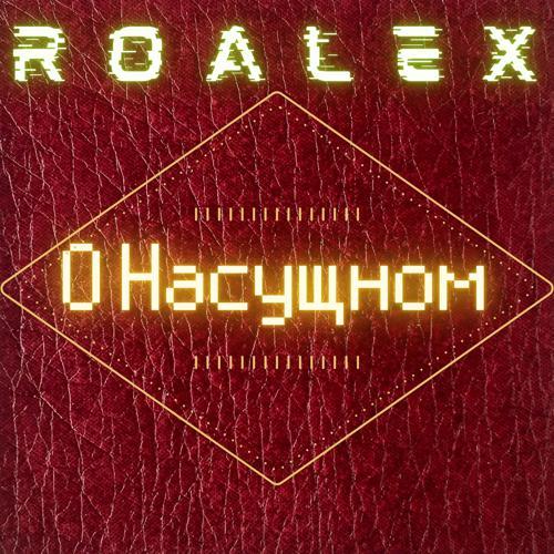 RoAlex - О насущном  (2020)