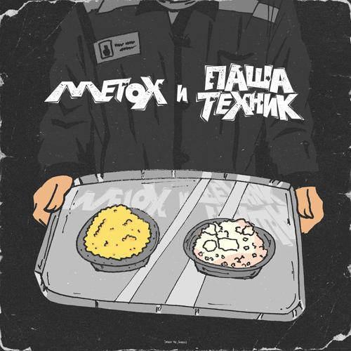 Metox, Паша Техник - Krec  (2020)