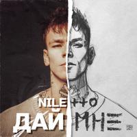 NILETTO - Дай мне