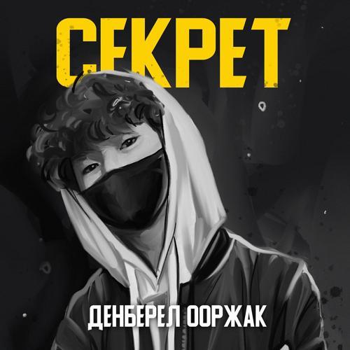 Денберел Ооржак - Секрет  (2020)
