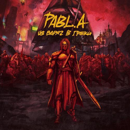 Pabl.A - Мираж  (2020)