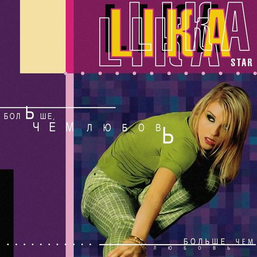 Lika Star - Снег, снег, снег  (1996)