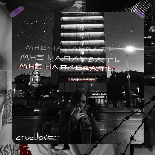 crud.lover - До дна 2  (2020)