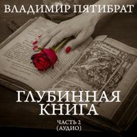Vladimir Pyatibrat - Заснувшее Счастье