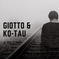 Giotto - Я падаю (feat. KO-TAU)