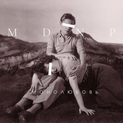 MDNP - Монолюбовь  (2019)