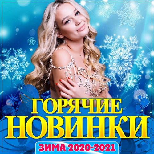 Сергей Пискун - Первый снег  (2020)