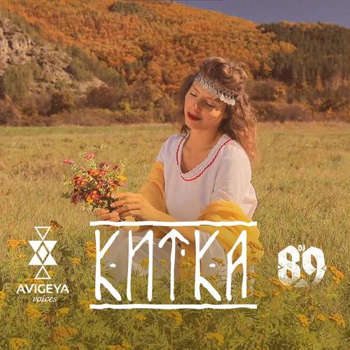 DJ 89, Avigeya Voices - Китка  (2020)