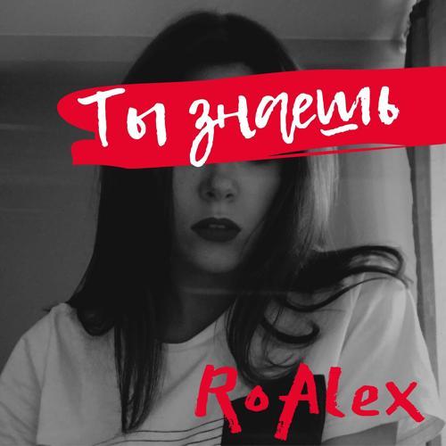 RoAlex - Ты знаешь  (2020)