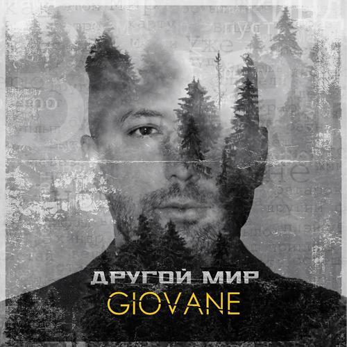 Giovane, Palec - Одна на миллион (Original Mix)  (2020)