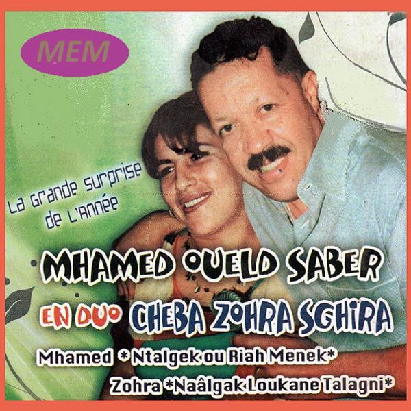 Альбом: Ouajdi Rouhek Ya El Arida
