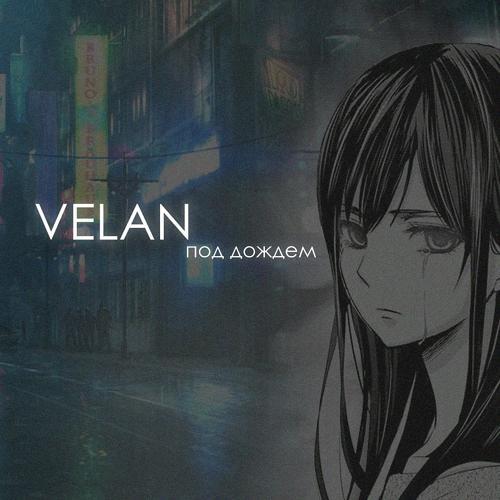 Velan - Под дождём (Prod. By flipboy)  (2020)