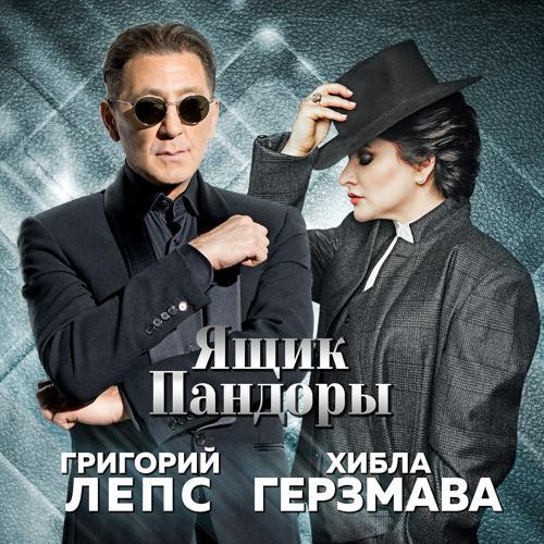 Григорий Лепс, Хибла Герзмава - Ящик Пандоры  (2020)