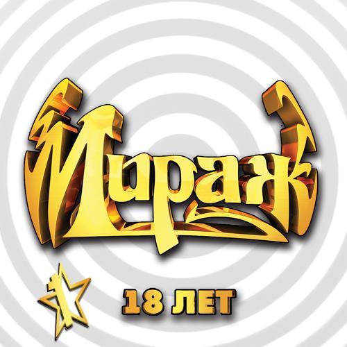 Мираж - Музыка нас связала (Все звёзды)  (2004)