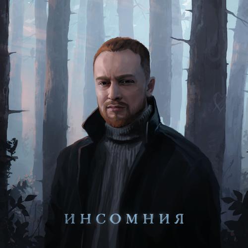 Леша Свик - Я буду помнить  (2021)