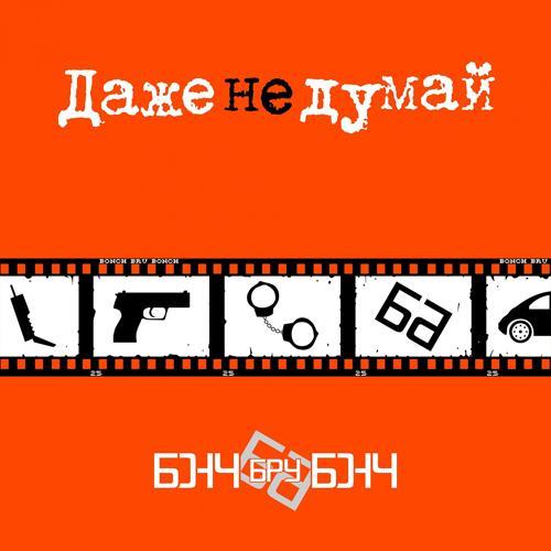 Бонч Бру Бонч - Даже не думай (2003)  (2003)