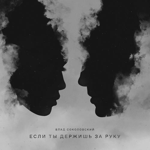 Влад Соколовский - Если ты держишь за руку  (2021)