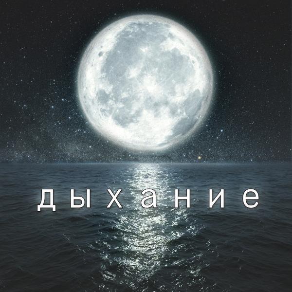 Альбом: Дыхание