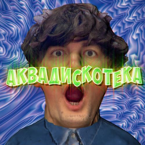 Александр Гудков - Аквадискотека  (2021)