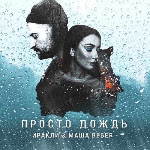 Иракли, Маша Вебер - Просто дождь  (2021)