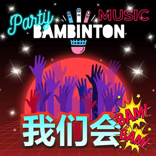 Бамбинтон - Party Music (我们会Bam-Bam)  (2021)