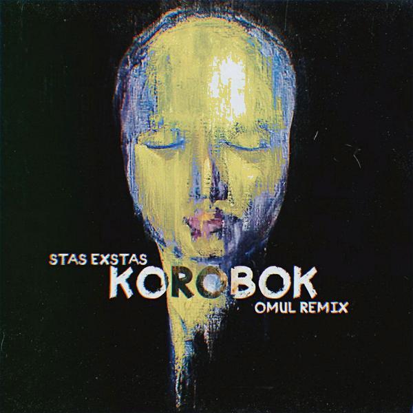 Альбом: Korobok