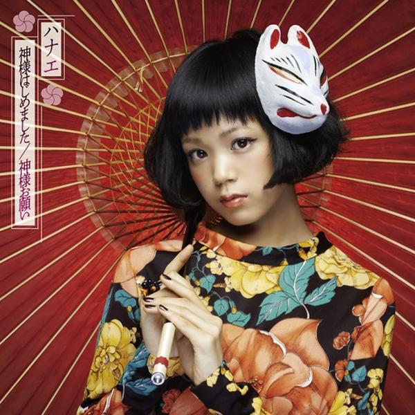 Альбом: Kamisama Hajimemashita / Kamisama Onegai