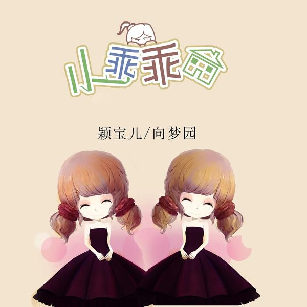 Альбом 小乖乖 исполнителя 颖宝儿, 向梦园