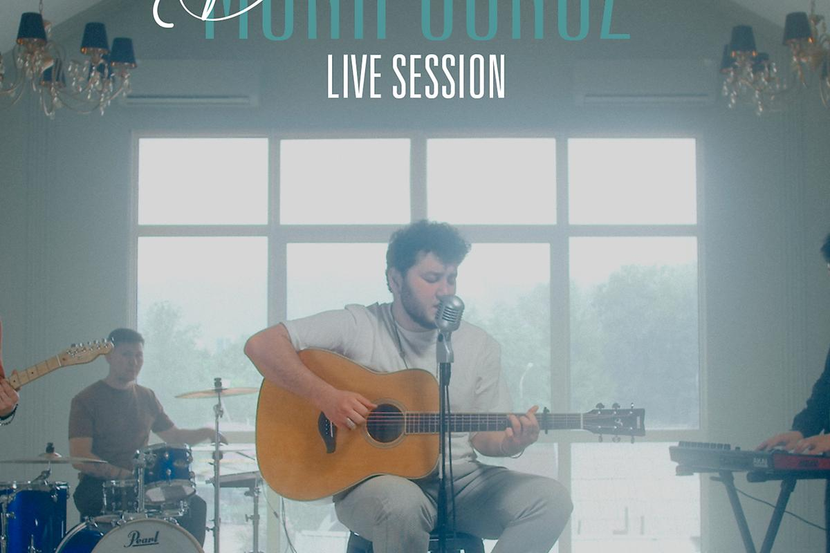 Бессонница (Live session)