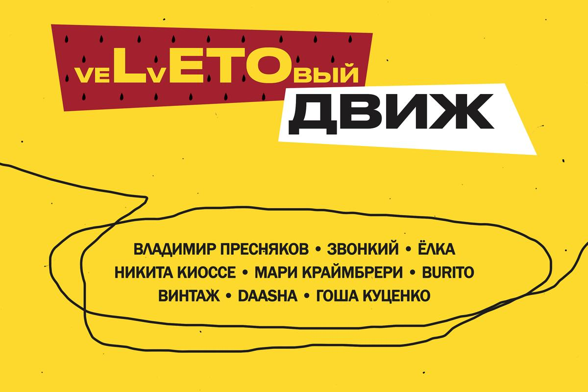 Звонкий - Прованс (Cover)
