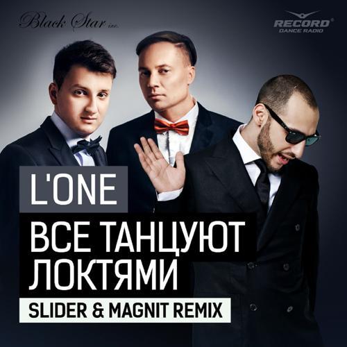 L'One - Все танцуют локтями (Slider & Magnit Remix)  (2013)