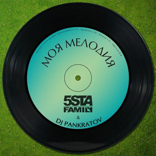 5sta Family, DJ Pankratov - Моя мелодия  (2014)