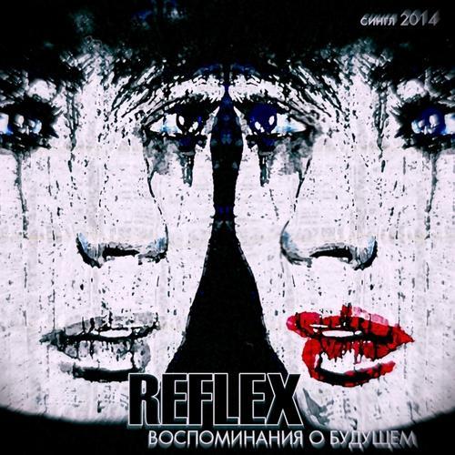 Reflex - Воспоминания о будущем  (2014)
