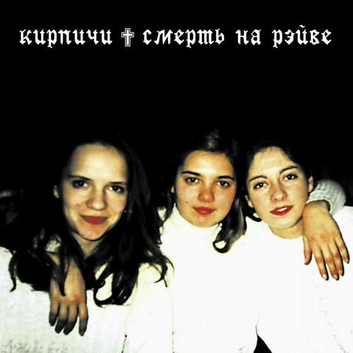 КИРПИЧИ - Плюю я  (1999)