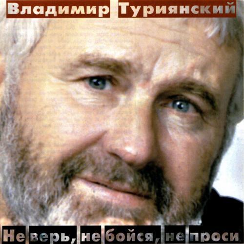 Владимир Туриянский - Как славно подышать на одуванчик  (2010)