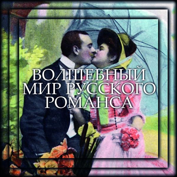 Альбом: Волшебный Мир Русского Романса