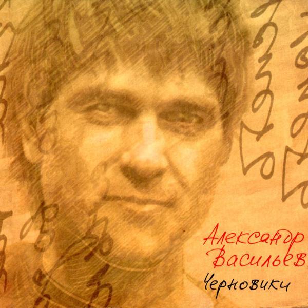 Альбом: Черновики