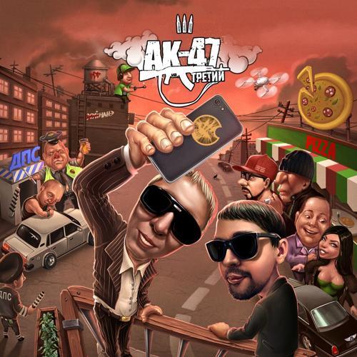 АК-47, DJ Mixoid - Парень молодой  (2015)