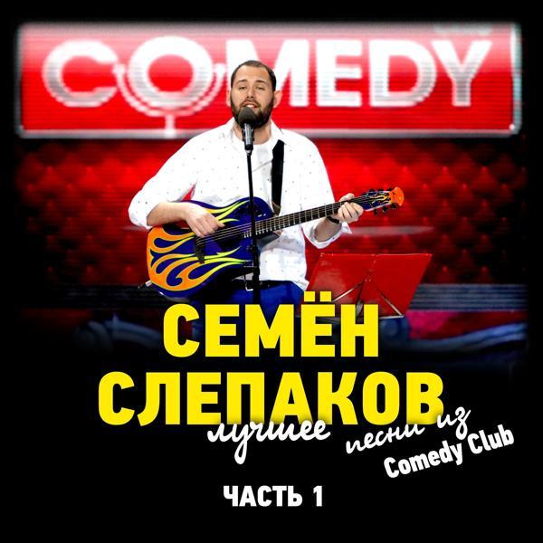 Альбом: Песни из Comedy Club. Лучшее. Часть 1