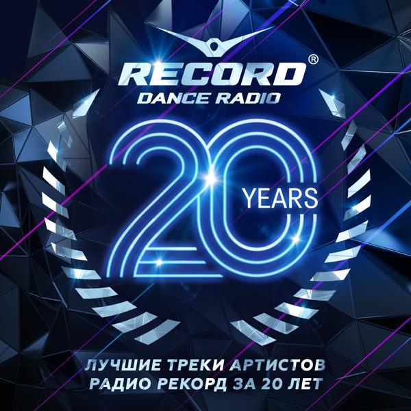 Альбом: 20 лет Радио Рекорд