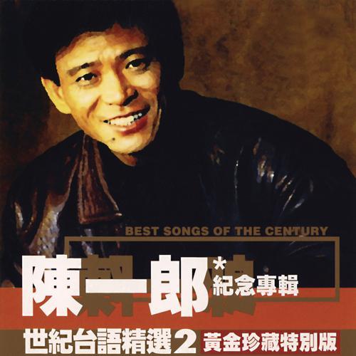 Yi Lang Chen - Tan Qin  (2001)