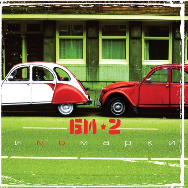 Альбом: Иномарки