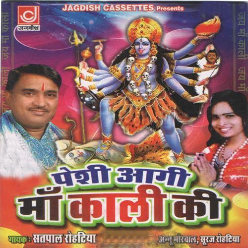 Satpaal Rohtiya - Jai Kali Jai Kali Meri Bhar De Jholi Khali  (2014)