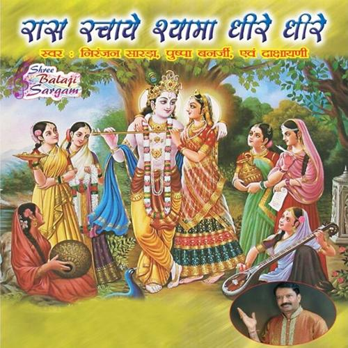 Niranjan Sarda, Pushpa Banerjee - Shankar Daya Hai Batate  (2015)