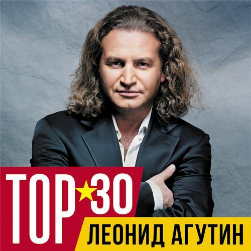 Леонид Агутин - Мир зеленого цвета  (2015)