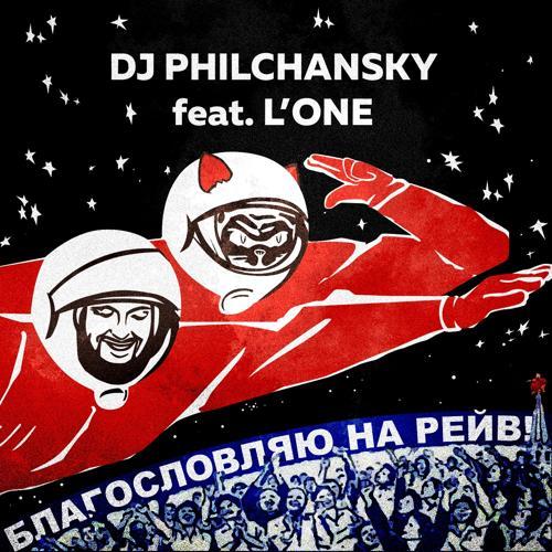 DJ Philchansky - Благословляю на рейв  (2015)