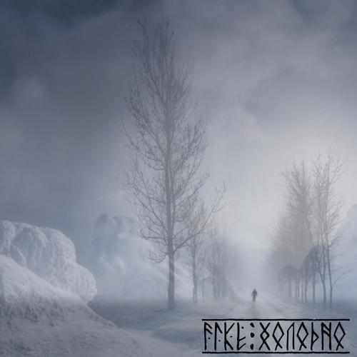 Fike - Холодно  (2015)